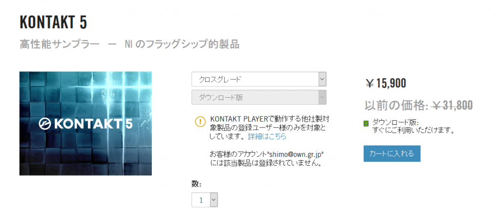 kontakt5 ダウンロード